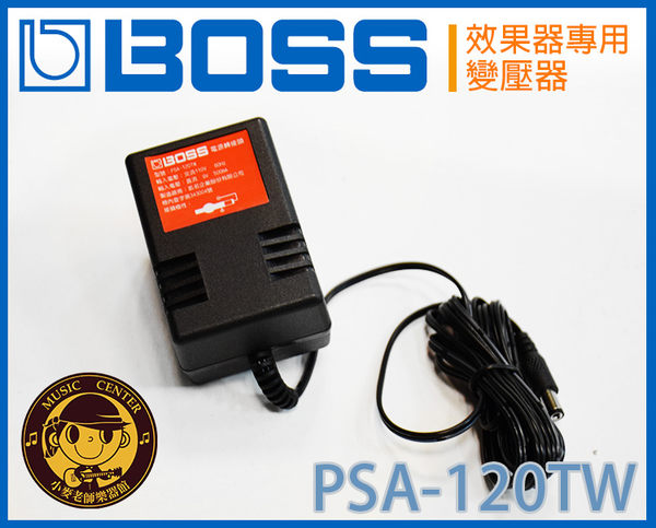 【小麥老師樂器館】BOSS PSA-120TW 9V 變壓器 Roland 效果器 電源供應 PSA120TW