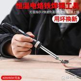 焊錫電烙鐵套裝家用焊接電子維修工具焊臺電洛鐵電焊筆錫焊電焊槍  極有家