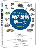 我的韓語第一步全新修訂版
