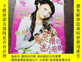 二手書博民逛書店時代影視2005年2.1罕見張韶涵 rainY403679