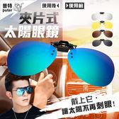普特車旅精品【OE0900】夾片式太陽眼鏡 戶外休閒近視眼鏡夾片 自行車護目鏡機車汽