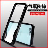 88柑仔店~ 華碩zenfone4 ze554kl手機殼防摔氣囊空壓殼保護套手機套簡約透明