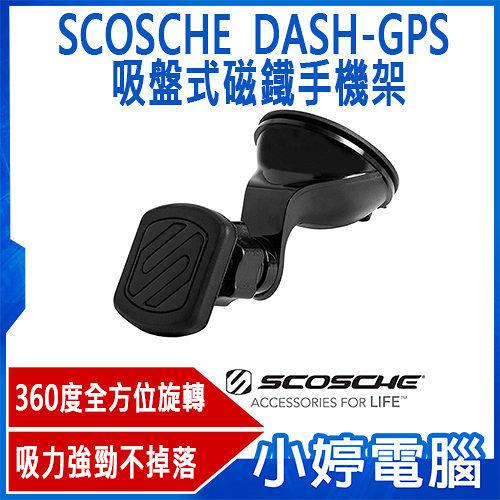 【3期零利率】全新 SCOSCHE MAGIC MOUNT DASH-GPS 吸盤式磁鐵手機架/平板架/車架/車座