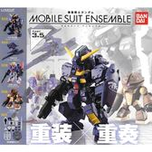 小全套3款【日本正版】鋼彈 MS ENSEMBLE 3.5 扭蛋 轉蛋 機動戰士 重裝x重奏 BANDAI 萬代 - 327752