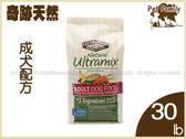寵物家族*-Ultramix奇跡天然成犬配方30lb-送100%天然紐西蘭零食牛肉薄片80g*3(口味隨機)