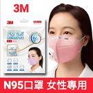 3M口罩 9501C(3入裝) N95口罩/防霧霾PM2.5口罩/ 3D立體剪裁 擦口紅不怕塗到(謙榮國際)