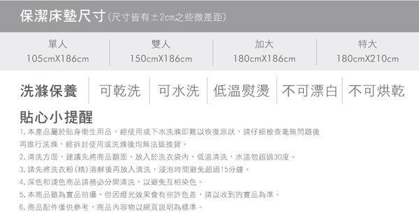 [AnD House] MIT台灣製-防污床包式保潔墊15色任選-單人/雙人/加大均一價