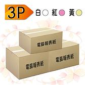 【電腦連續報表紙X3箱】80行(9.5X11英吋)*3P 白紅黃/ 雙切/中一刀