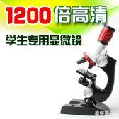 高倍兒童顯微鏡1200倍 科普玩具 中小學生生物實驗 科學創意禮物OB2783『美好時光』