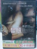 挖寶二手片-H06-086-正版DVD-韓片【變態輪迴】-姜受延 鄭雄仁 崔真尹(直購價)