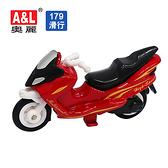 A&L奧麗迷你合金車 NO.179 重型機車 滑行 藍色 紅色 (1:64) (顏色隨機出貨)【楚崴玩具】