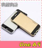 【萌萌噠】HTC One A9  拉絲戰神保護殼 二合一軟硬組合款 全包式防摔 手機殼 手機套