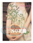 (二手書)我的香草花園:中西香氛植物精選