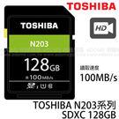 TOSHIBA 東芝 SD SDXC 128GB U1 C10 100MB/S 高速記憶卡 (富基電通公司貨) 128G THN-N203N1280A4