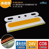 24V-黃色強光COB21燈車邊照地燈11燈-10.8*6.8cm-9W(X-282-06-04)
