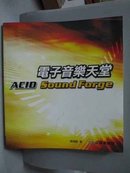 【書寶二手書T5/電腦_ZGW】電子音樂天堂ACID SOUND FORGE_陳瑞凱_無附光碟