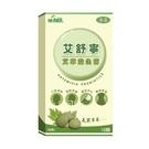 艾舒寧-艾草益生菌(10顆隨身盒)