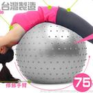 75cm瑜珈球│台灣製造30吋按摩顆粒韻...