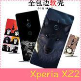 【萌萌噠】SONY Xperia XZ2 (5.7吋)  高端彩繪磨砂手機殼  全包軟殼 卡通塗鴉 超薄防指紋 手機殼
