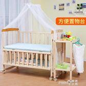 嬰兒床拼接大床實木搖籃床新生兒多功能寶寶兒童bb床無漆環保搖床igo 【PINK Q】