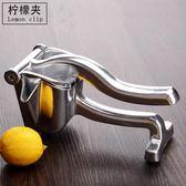 檸檬榨汁器手動不銹鋼擠壓機家用商用水果壓汁機橙子 西瓜 壓汁器  生日禮物