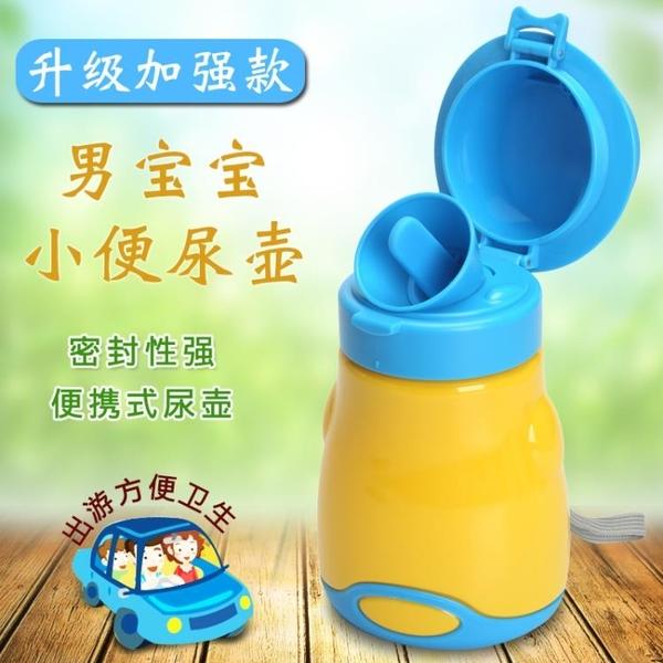 旅行兒童小便器 便攜車載兒童尿壺 防漏尿壺 男寶寶接尿器 夜壺