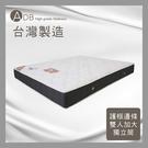 【多瓦娜】ADB-潘蜜拉F13舒柔護框獨立筒床墊/雙人加大6尺-150-49-C