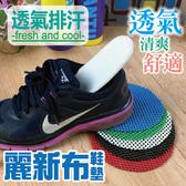 鞋墊【IAA042-W】麗新布乳膠鞋墊 吸汗_防臭_透氣_123ok