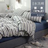 KISS U 水洗棉 藍白條紋 標準(5*6.2)棉被套 床套 枕頭套 被子 寢具  毯子