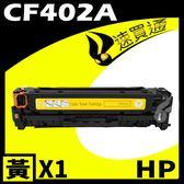 【速買通】HP CF402A 黃 相容彩色碳粉匣