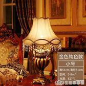 歐式客廳台燈 美式書桌奢華 創意沙發茶幾大號可調光臥室床頭櫃燈 生活樂事館NMS