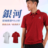 HODARLA 男銀河短袖剪接POLO衫 (台灣製 高爾夫 短袖上衣 免運 ≡排汗專家≡