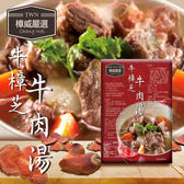 【樟威嚴選】牛樟芝牛肉湯 500g±10%