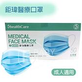 【現貨】鉅瑋 醫療口罩 醫用口罩(未滅菌) 藍色 MD雙鋼印 雙壓條 50入-盒裝