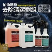 Q-STAR汽車去除柏油鐵粉清潔劑組4000ml 油污髒污殘膠清洗液【ZE0401】《約翰家庭百貨