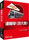 (二手書)運輸學(含大意):鐵路特考