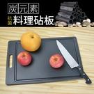 【炭元素抗菌料理砧板】超厚大面積 台灣製造 SGS認證 環保 板子 菜板 切菜 廚師 PJ844 [百貨通]