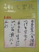 【書寶二手書T7/雜誌期刊_XCD】故宮文物月刊_148期_華麗圖書特展