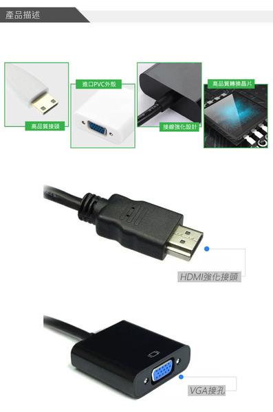 HDMI to VGA轉接線-無音源版 HDMI轉VGA 電腦轉螢幕