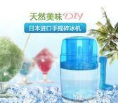 碎冰機 日本進口手動碎冰機刨冰機碎冰器手搖刨冰機家用奶茶冰淇淋沙冰機 YXS娜娜小屋