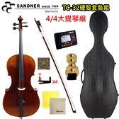 ★法蘭山德★Sandner TC-32 大提琴硬殼套裝4/4流星雨限定版(加贈超過2XXXX好禮)限量