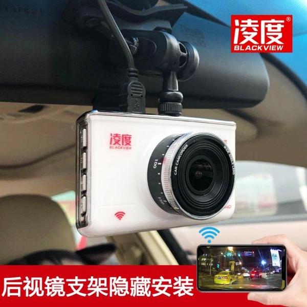 【快出】淩度行車記錄儀車高清夜視前後雙錄帶電子狗一體機24小時停車監控YYJ