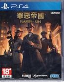 【玩樂小熊】現貨 PS4遊戲 罪惡帝國 Empire of Sin 中文版