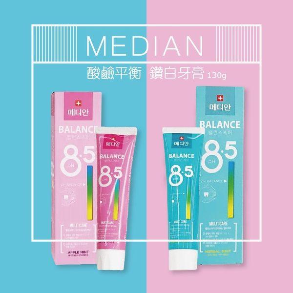 韓國 median PH8.5 酸鹼平衡鑽白牙膏 130g (草本薄荷 / 蘋果薄荷)◎花町愛漂亮◎LJ