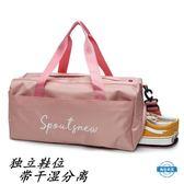 旅行袋韓版短途旅行包女手提干濕分離游泳運動包潮輕便旅游行李包健身包