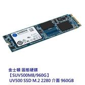 金士頓 固態硬碟 【SUV500M8/960G】 UV500 SSD M.2 2280 介面 960GB 新風尚潮流