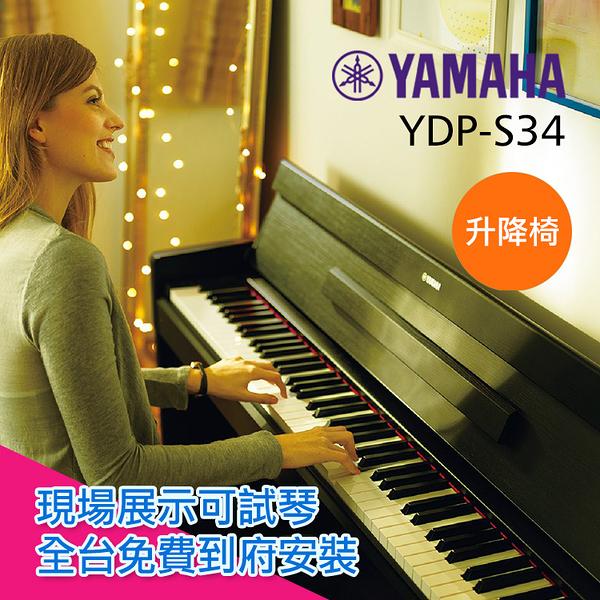 小叮噹的店-Yamaha YDP-S34 山葉 88鍵 掀蓋式 升降琴椅 電鋼琴 數位鋼琴 原廠公司貨 再送好禮包