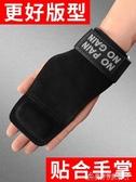 硬拉助力帶健身手套男握力帶護腕女護掌牛皮引體向上裝備單杠輔助 酷斯特數位3c