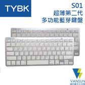 TYBK超薄第二代多功能藍牙鍵盤 TYBK-S01藍芽鍵盤【葳訊數位生活館】