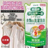 日本品牌【愛兒美Elmie】低刺激溫和洗衣精 補充包 021663